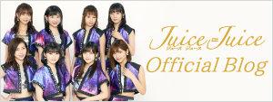 Juice=Juiceブログ