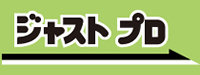 TALENT - Just Production 株式会社 ジャスト プロ WEBSITE