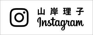 山岸理子 Instagram