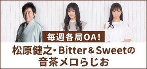 「松原健之・Bitter&Sweetの音茶メロらじお」