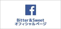 Bitter & Sweet オフィシャルFacebookページ