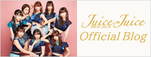 Juice=Juice ブログ