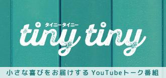 【PINK CRES.】tiny tiny