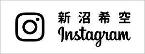 新沼希空 Instagram