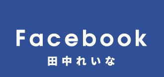 tanaka_リンクバナー_田中れいな Facebook
