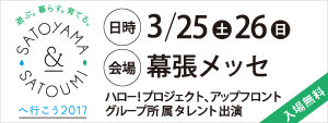 遊ぶ。暮らす。育てる。SATOYAMA & SATOUMIへ行こう 2017
