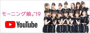 モーニング娘。'19 YouTube