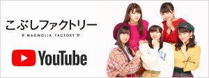 こぶしファクトリー youtubeチャンネル
