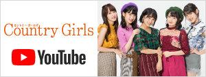 カントリー・ガールズ YouTube