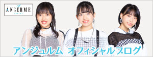 アンジュルム 新メンバーブログ
