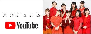アンジュルム YouTube