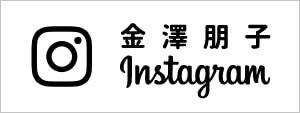 金澤朋子instagram