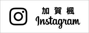 加賀楓 Instagram