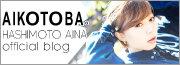 橋本愛奈(チャオ ベッラ チンクエッティ)オフィシャルブログ「AIKOTOBA。」
