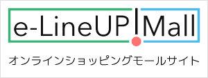 e-lineUp!Mall