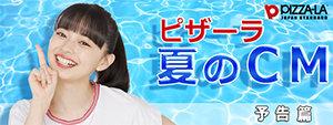 ピザーラ夏のCM 予告編