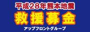 熊本地震救援基金