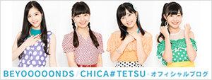 CHICA#TETSU オフィシャルブログ