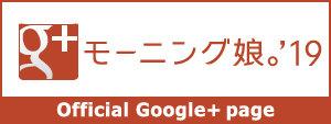 モーニング娘。'19 公式google+
