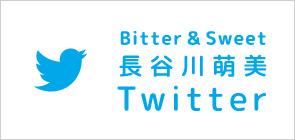Bitter&Sweet 長谷川萌美 Twitter