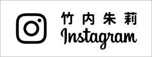 竹内朱莉 Instagram