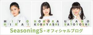 SeasoningSオフィシャルブログ