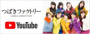 つばきファクトリー YouTube