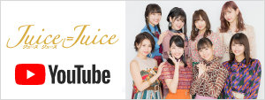 Juice=Juice YouTube