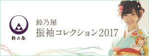 鈴乃屋 振り袖コレクション2017