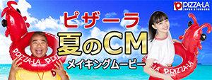 ピザーラ夏のCM メイキング