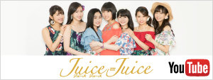 Juice=Juice YouTube チャンネル