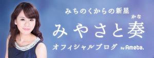 みやさと奏オフィシャルブログ