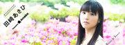田﨑あさひオフィシャルブログ