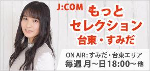 田﨑あさひ J:COM「もっとセレクション台東・すみだ」