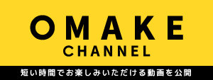 【HP】OMAKE CHANNEL