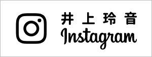 井上玲音 Instagram