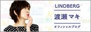 LINDBERG渡瀬マキ オフィシャルブログ