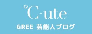 ℃-uteブログ