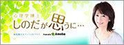篠田潤子オフィシャルブログ「しのだが思うに」