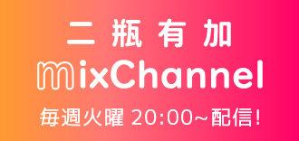 【二瓶有加】mixChannel