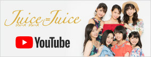 Juice=Juice youtubeチャンネル