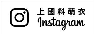 上國料萌衣 Instagram