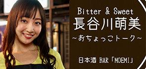 Bitter & Sweet 長谷川萌美〜おちょっこトーク〜