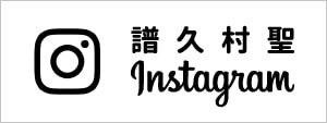 譜久村聖Instagram