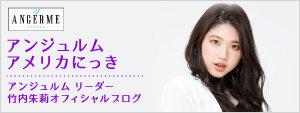 竹内朱莉 ブログ