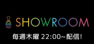 田中れいな_showroom