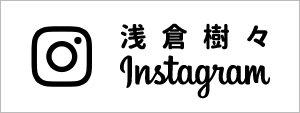 浅倉樹々 Instagram