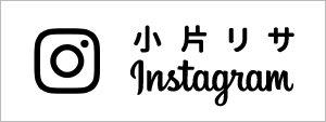 小片リサ Instagram