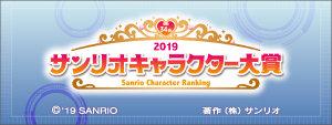 2019サンリオキャラクター大賞