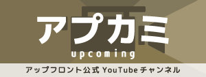 【JP】アプカミ